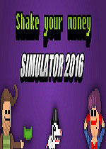撒钱模拟2016(Shake Your Money Simulator 2016)硬盘版