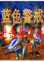 蓝色警戒:进击异次元中文硬盘版