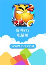我叫MT2电脑版PC安卓版v3.03.1