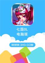 七国OL电脑版PC安卓版v3.9.28
