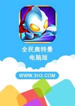 全民奥特曼电脑版官方中文版v1.2