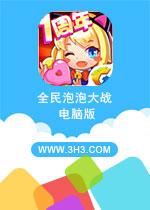 全民泡泡大战电脑版PC微信破解版v1.8.0