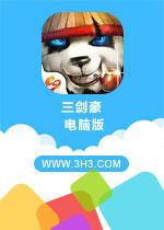 三剑豪电脑版中文安卓版v3.6.0