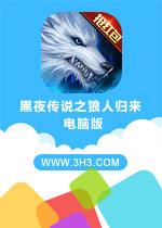 黑夜传说之狼人归来电脑版中文安卓版v1.6.4