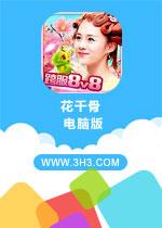 花千骨电脑版中文安卓版v2.5.0