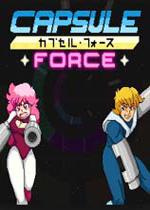 胶囊力量(Capsule Force)破解版