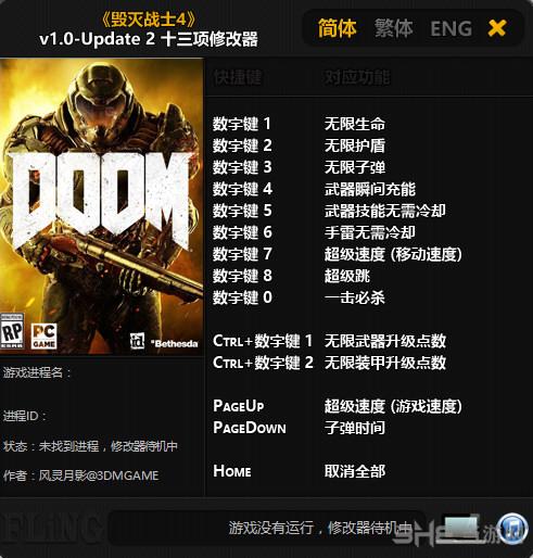 毁灭战士4 v1.0-Update 2十三项修改器截图0