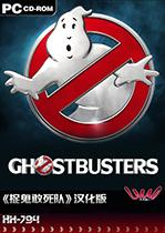 捉鬼敢死队(Ghostbusters)中文破解版v1.0