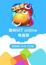 我叫MT online电脑版安卓标准版v6.0.1.0
