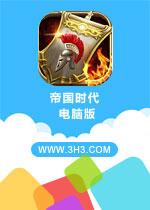 帝���r代安卓��X版v3.9.0