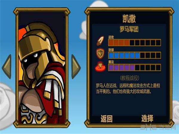 罗马VS高卢截图0