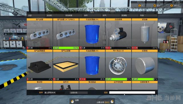 汽车修理工模拟2015 1.0.7.3H汉化补丁截图1