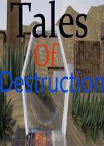 毁灭传说(Tales of Destruction)硬盘版