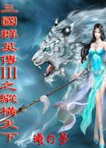 三国群英传3之纵横天下中文mod版v2.2c