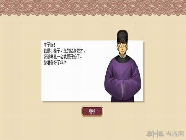 皇帝成长计划截图1