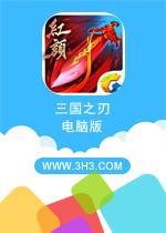 三国之刃电脑版PC微信版v9.1.1