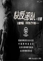 快反部队:斩毒中文版v1.6