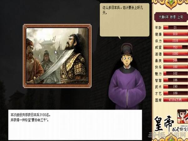 皇帝成长计划男宠版截图2