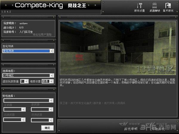 ck竞技之王1.0.4.2截图0