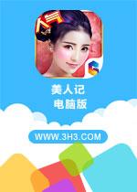 美人记电脑版PC安卓版v2.2.25