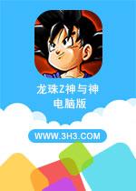 龙珠Z神与神电脑版PC安卓内购破解版v1.0.3