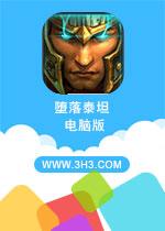 ����̩̹����(Fallen Titan)PC��v1.1.5