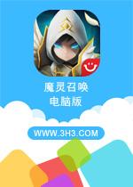 魔灵召唤电脑版中文版v1.3.4