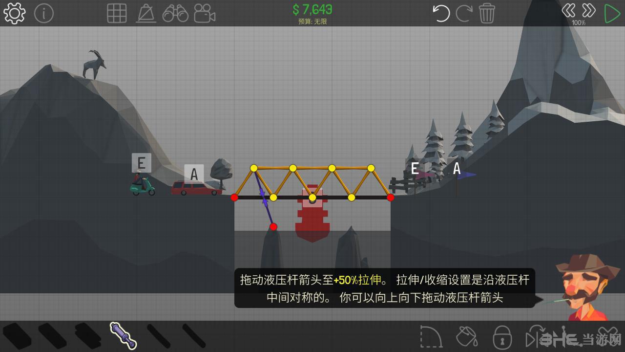 桥梁建造师截图3