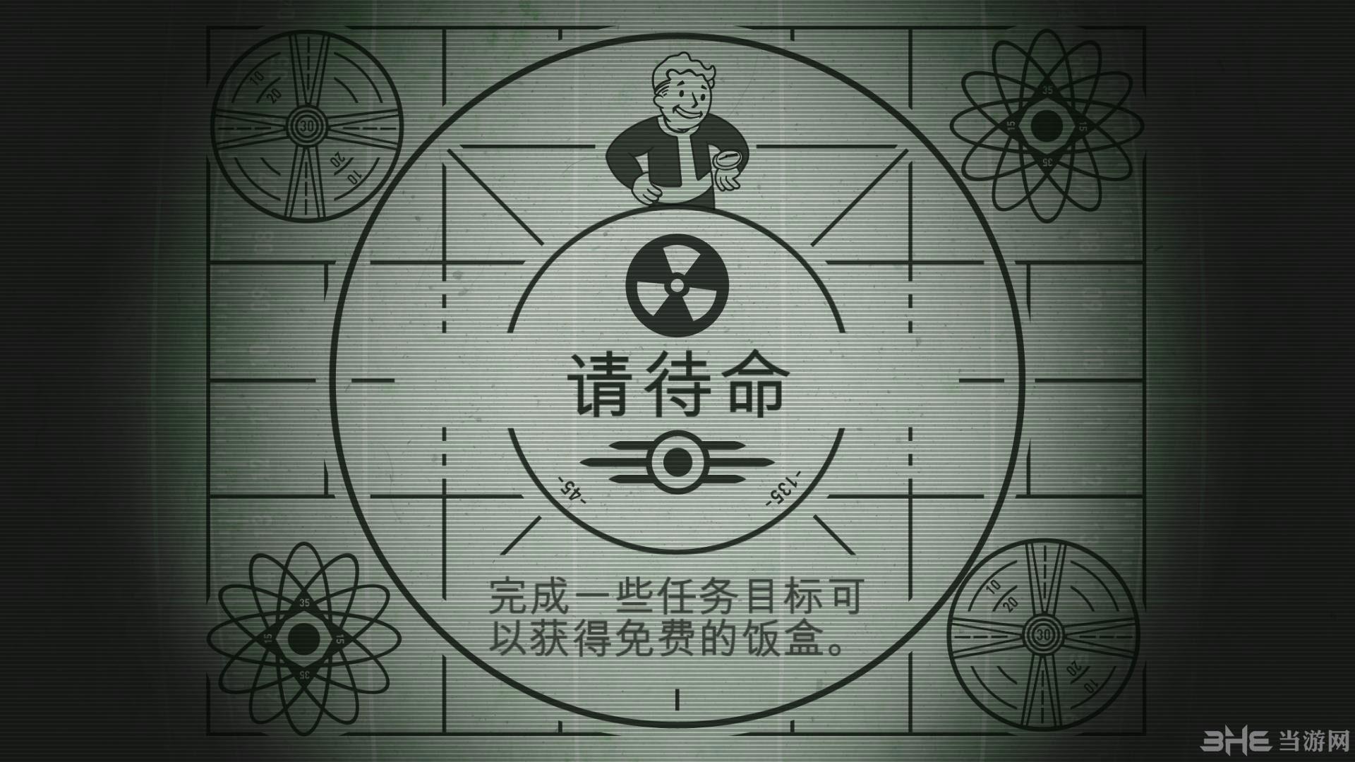 辐射:避难所LMAO汉化组汉化补丁截图0