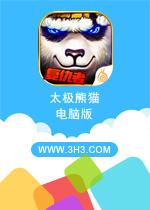 太极熊猫电脑版安卓版v1.1.31