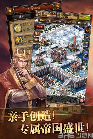 帝国荣耀电脑版截图3
