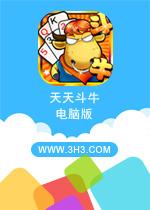 天天斗牛电脑版安卓版v3.8.2