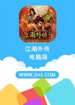 江湖外传电脑版PC安卓版v2.59