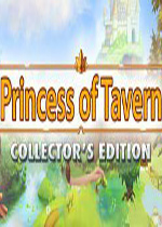 酒馆公主(Princess of Tavern Collector's Edition)典藏版v1.0