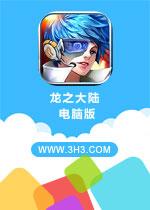 龙之大陆电脑版pc安卓版v3.2.2
