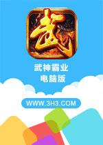 武神霸业电脑版pc安卓版v1.5