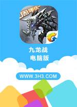 九龙战电脑版官方中文版v1.8.11.28