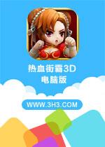 热血街霸3D电脑版中文安卓版v1.10.0