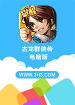 古龙群侠传电脑版中文安卓版v2.71