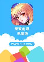 无双剑姬电脑版中文安卓版v1.0.52