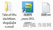 侠客风云传1.0.2.7变态版独孤九剑MOD截图3