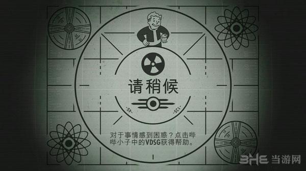 辐射:避难所截图2