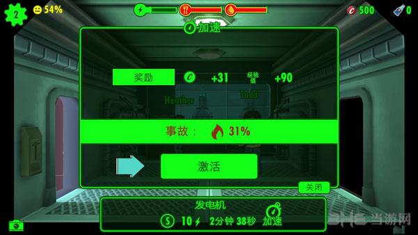 辐射:避难所截图1