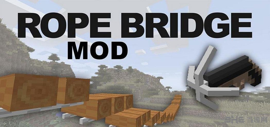 我的世界1.8.9绳索桥MOD截图0
