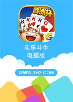欢乐斗牛电脑版PC最新微信破解版v1.9.5