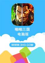 啪啪三国电脑版中文版v3.8.1