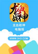 龙血战神电脑版中文版v3.0.0