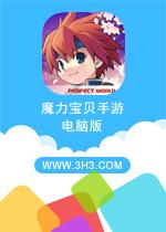 魔力宝贝手游电脑版安卓PC版v5.3.0
