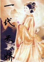 皇帝成长计划女帝版