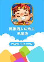 博雅四人斗地主��X版PC官方版v5.5.3